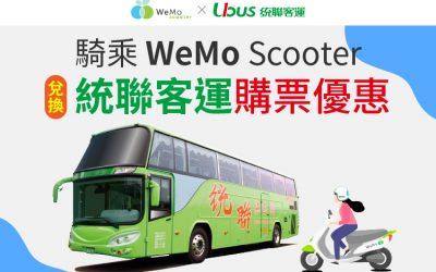 【公告】統聯客運 X WeMo Scooter 活動辦法
