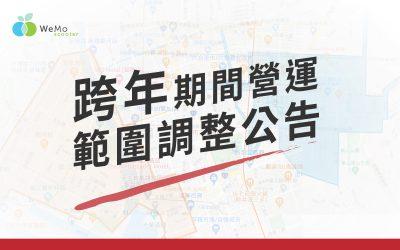 【2020 跨年管制公告】營運範圍調整