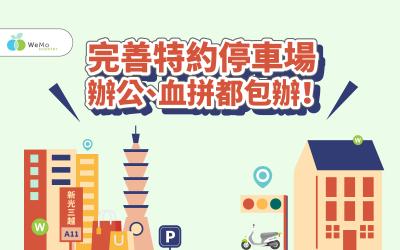 【信義區停車場集合】讓你停車無負擔,辦公、購物都輕鬆!