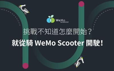 【2020年度回顧】許願望從騎 WeMo Scooter 開始
