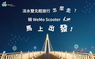 【淡水雙北輕旅行】騎 WeMo Scooter 馬上出發!