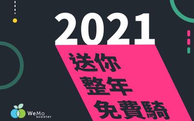 【2020年度回顧】2020消費金額全數返還
