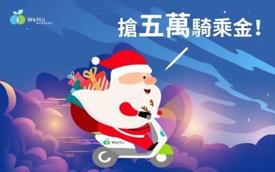 【快閃活動】聖誕就騎 WeMo Scooter!每天午夜十二點開跑