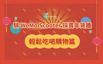 【農曆新年】騎 WeMo Scooter 採買年貨,輕鬆吃喝購物趣!