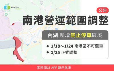 【公告】台北南港營運範圍調整