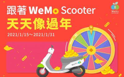 【新聞稿】WeMo Scooter 過年高雄搶擴區 提前春節發好禮 天天搶發免費幸運金