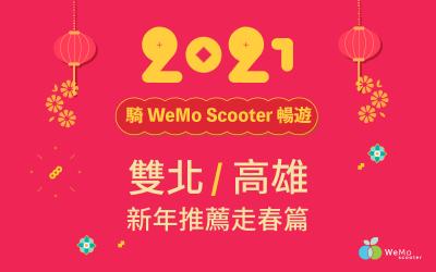 WeMo Scooter 載你過年走春趣!新年景點推薦篇