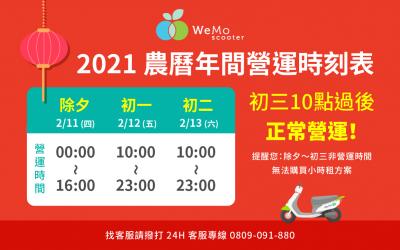 【系統公告】2021農曆年間營運公告