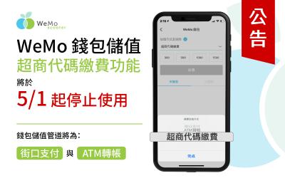 【 WeMo Scooter 公告 】5/1起錢包儲值管道調整
