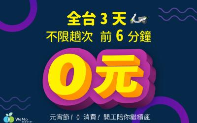 【全台快閃活動】限時三天,通通免起步價!