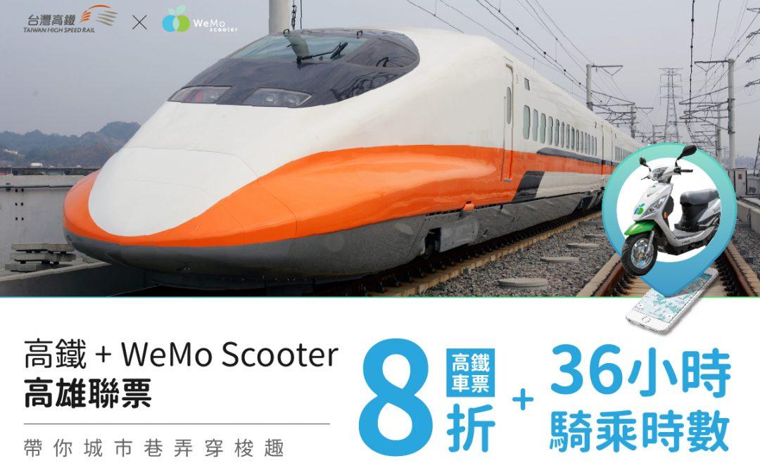 【超值活動】高鐵來回車票享8折 + 再拿共享機車36小時優惠價