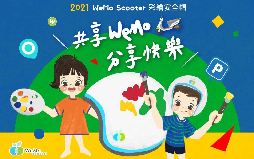 【2021 兒童彩繪安全帽】共享 WeMo,分享快樂|千元禮券、兒童安全帽等大獎等您家寶貝帶回家!