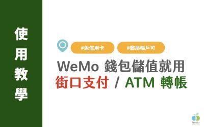 【 WeMo 錢包 】街口支付 / ATM 轉帳完整圖解懶人包(圖多)