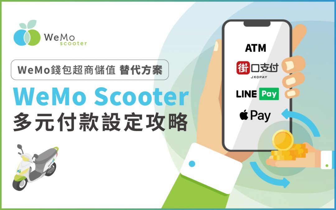 【 WeMo Scooter 】多元付款方式