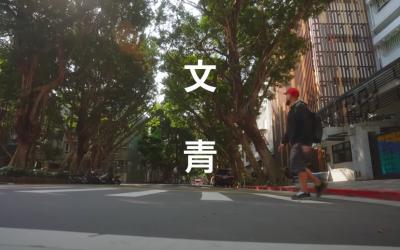 《台客劇場》騎 WeMo Scooter  一日文青打卡天龍國