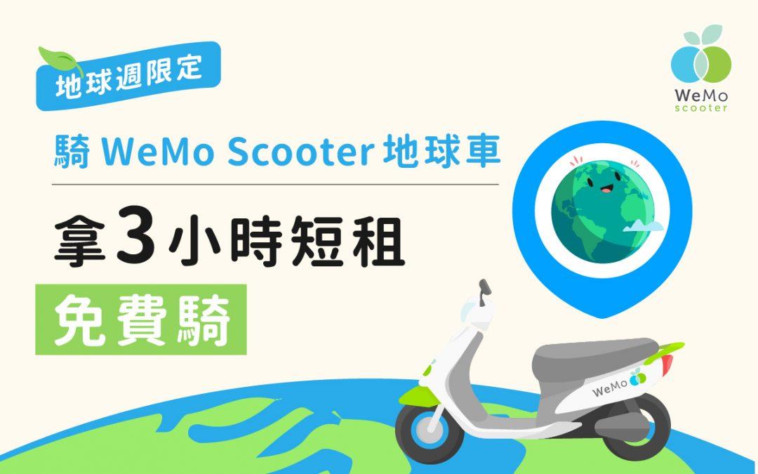 【世界地球日】愛地球週騎乘 WeMo Scooter 獲得 3 小時短租券!