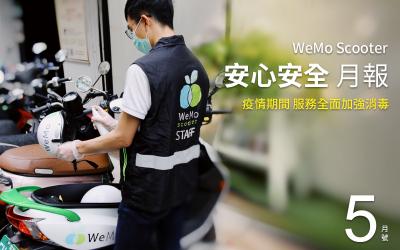【 安心安全月報 】5月號- 疫情期間 服務全面加強消毒