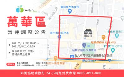 【公告】因應防疫|萬華區營運暫時調整