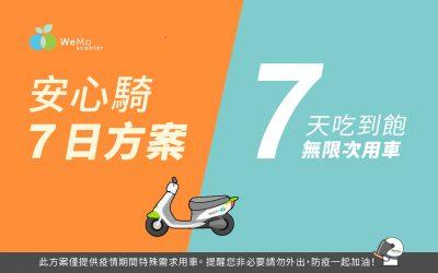 【安心騎 7 日方案】為每一個勇敢的你加油