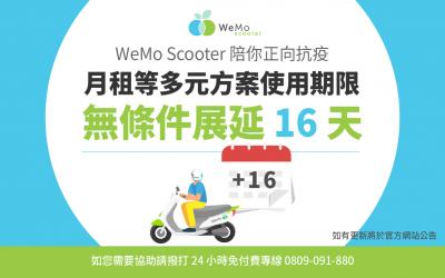 【公告】月租等方案期限無條件展延|20210517