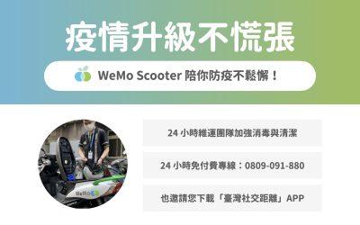 【疫情升級不慌張】WeMo Scooter 陪你防疫不鬆懈!