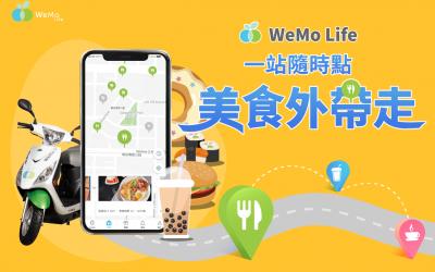 WeMo Scooter 再創新 「 WeMo 美食自取」全新服務登場