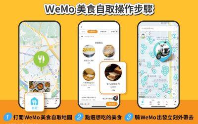 「 WeMo 美食自取」服務試營運 點餐享騎乘金回饋