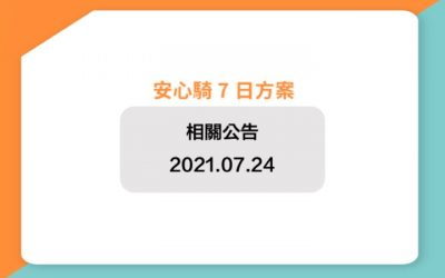 【公告】安心騎 7 日方案將於 2021/8/1 起暫停販售