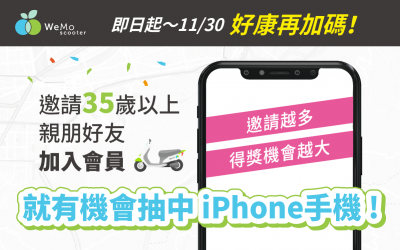 【WeMo Scooter 邀好友】邀請35歲以上親朋好友加入服務,就有機會抽中 iPhone手機