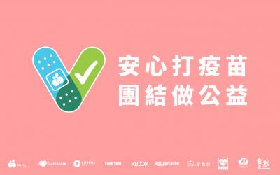 騎 WeMo Scooter 接種疫苗!十大品牌陪你一起安心打疫苗,團結做公益!