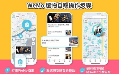 WeMo Scooter 「 WeMo 選物自取」 一站式全新預訂自取服務登場