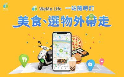 【WeMo 美食、選物自取試營運上線】完成首筆訂單就送騎乘券!
