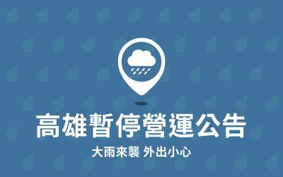 【 高雄暫停營運 】因大雨來襲達停班停課標準,2021/8/7(六)00:00 起暫停營運
