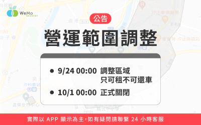 【公告】營運範圍調整(2021.09.03)