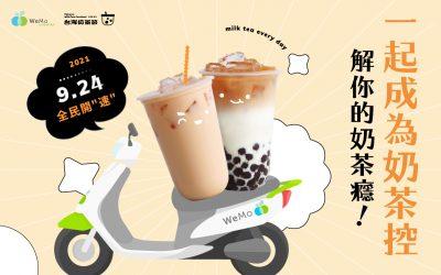 【台灣奶茶節 X WeMo Life】成為奶茶達人再送騎乘券!就是這麼好