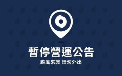 【 雙北暫停營運 】因颱風來襲達停班停課標準,2021/9/12(日)00:00 起暫停營運