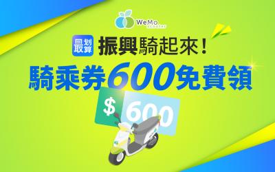 【加倍振興!】WeMo Scooter 推振興方案最高回饋騎乘券 $600!不用振興券結帳也 OK!
