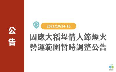 【公告】2021/10/14-16 因應大稻埕情人節煙火活動,營運範圍暫時調整