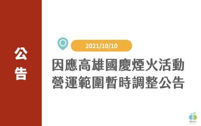 【公告】2021/10/10 因應高雄國慶煙火活動,營運範圍暫時調整
